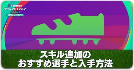 スキル追加 2021サムネ.png
