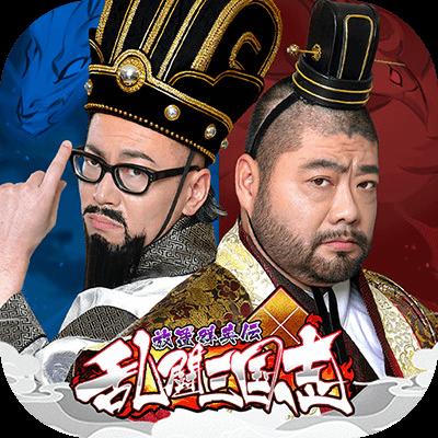 乱闘三国志~放置群英伝~画像