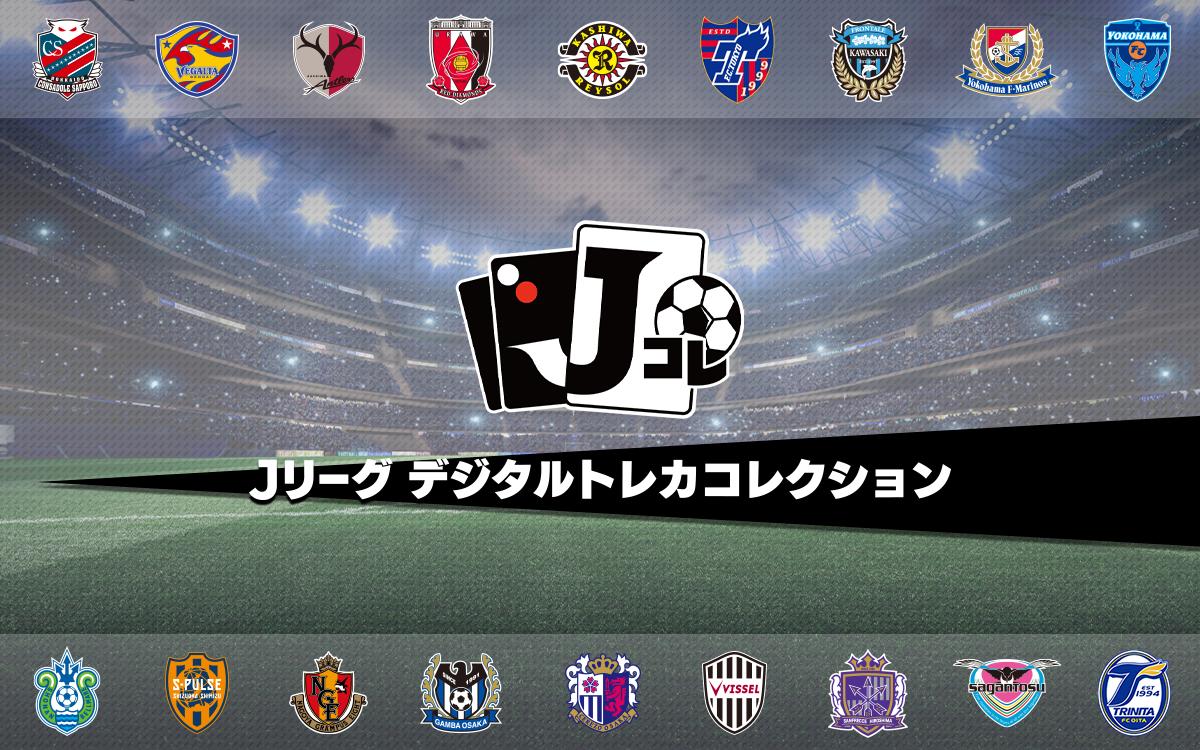 Jリーグ デジタルトレカコレクション