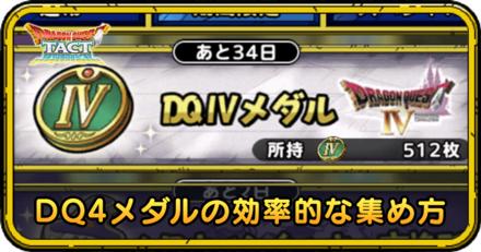 DQ4メダル