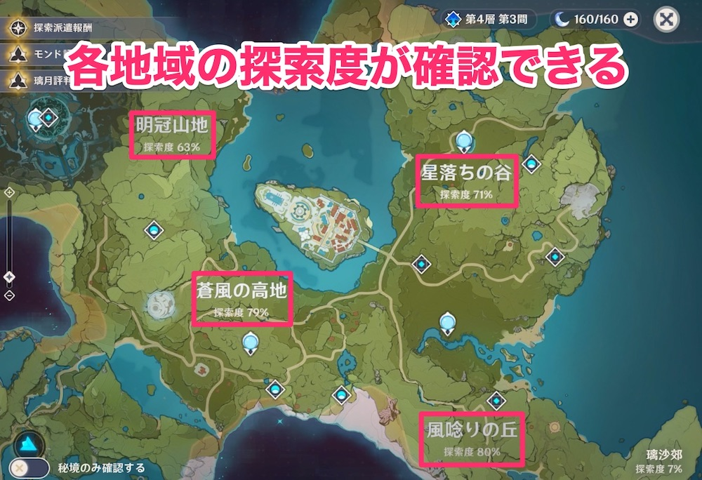 世界探索度はマップを見て確認できる
