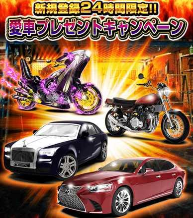 愛車キャンペーン