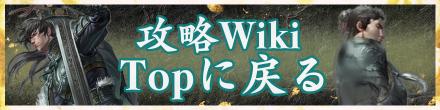 wikitopバナー.png