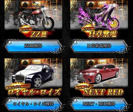 選べる愛車