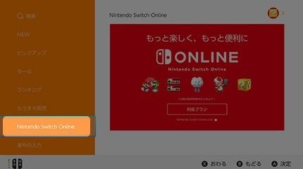 Nintendo Switch Onlineを選択