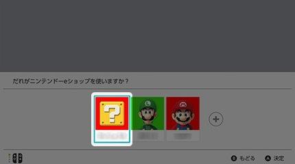 Nintendo Switch Onlineを利用したいユーザーを選択