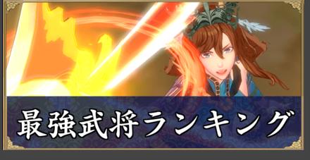 最強ランキング (1).png