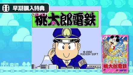 ファミコン版スーパー桃太郎電鉄が付属