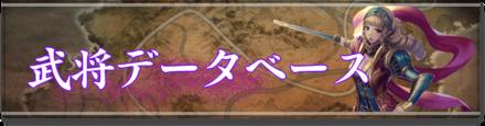 00武将データベース.png