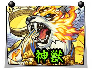 神獣の聖域掲示板