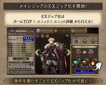 EXジョブ化1.png