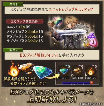 EXジョブ化2.png
