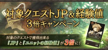 JP&経験値報酬3倍CP.png