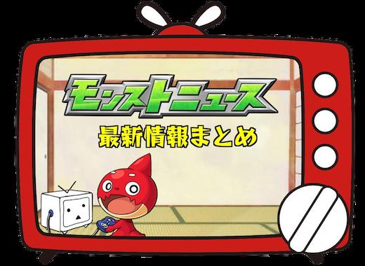 モンストニュース速報まとめ|最新情報【次回配信5/20(木)】|ゲームエイト