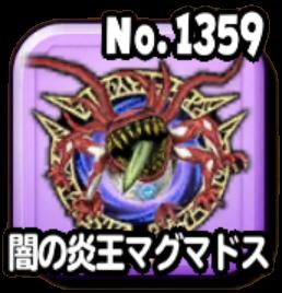 闇の炎王マグマドス(ギガ伝説級)