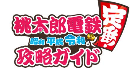 桃太郎電鉄〜昭和平成令和も定番!〜攻略ガイド