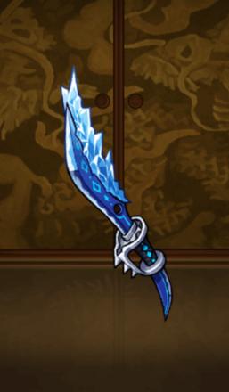暗冰鬼の短刀の画像