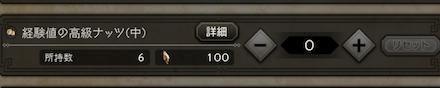 経験値のナッツ(中)