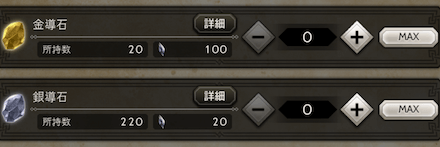 金導石と銀導石