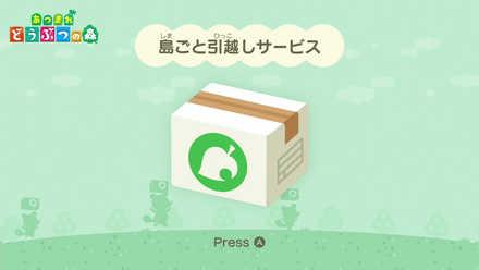 島ごと引越しサービス.jpg