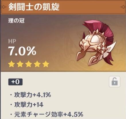 剣闘士の凱旋2