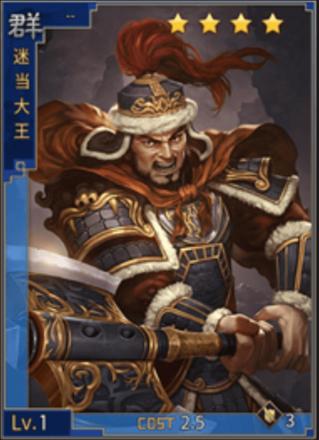 迷当大王の画像