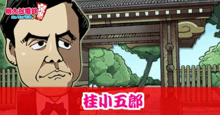 桂小五郎のアイキャッチ画像