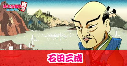 石田三成のアイキャッチ画像