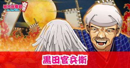 黒田官兵衛のアイキャッチ画像