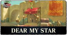 DEAR MY STAR画像