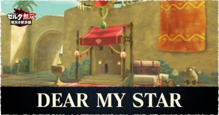 DEAR MY STARの解放条件と素材アイテム一覧
