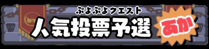 ぷよクエバナー (1).png