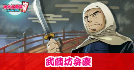 武蔵坊弁慶のアイキャッチ画像