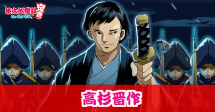 ヒーロー 桃 歴史 鉄 switch