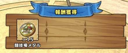 闘技場メダル報酬ゲット