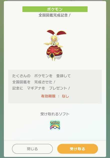 図鑑 ポケモン 剣 盾 全国