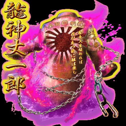 龍神の纏[V]