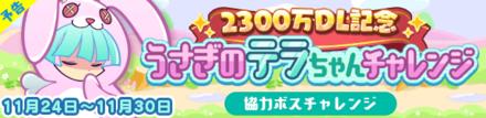 2300万DL記念 うさぎのテラちゃんチャレンジ