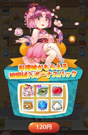 百二十円.png