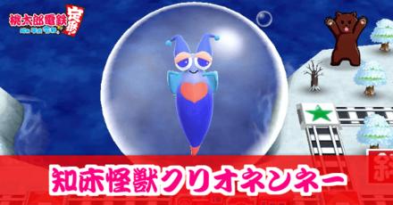 知床怪獣クリオネンネーのアイキャッチ画像