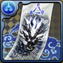 青陰龍の式札の画像