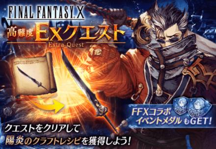 FF10高難易度【EX2】.png