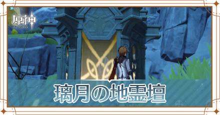 璃月の地霊壇の鍵の入手方法と場所の一覧
