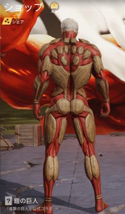 鎧の巨人画像