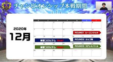 チャンピオンシップ日程画像