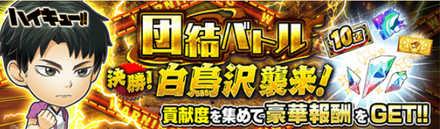 新イベント画像7