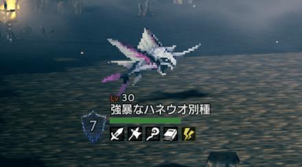 強暴なハネウオ(LV30)