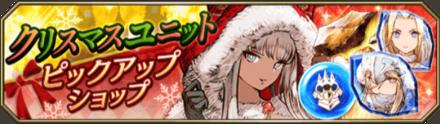 クリスマスPUショップ.png