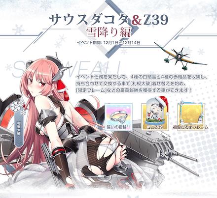サウスダコタ&Z39雪降り編.png