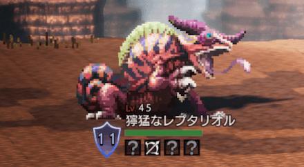 獰猛なレプタリオル(LV45)